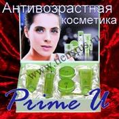 Антивозрастная косметическая серия для кожи «Prime U»