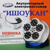 Акупунктурный электромассажер «Ишоукан»