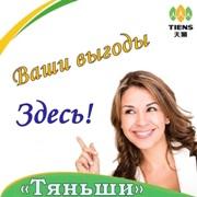 Дисконтная программа для потребителей «Тяньши»