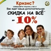 Акция «Антикризисное предложение» - скидки до 10% на все товары