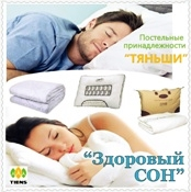 «Здоровый сон», спальные принадлежности «Тяньши»